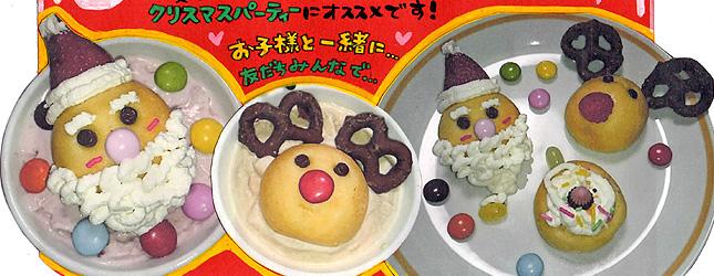 たまごパンでクリスマス