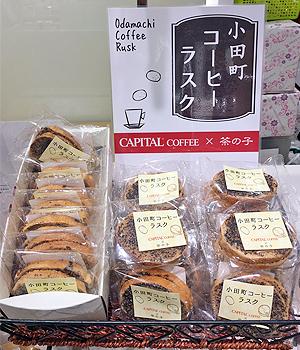 小田町コーヒーラスク