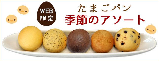 たまごパン 季節のアソートセット