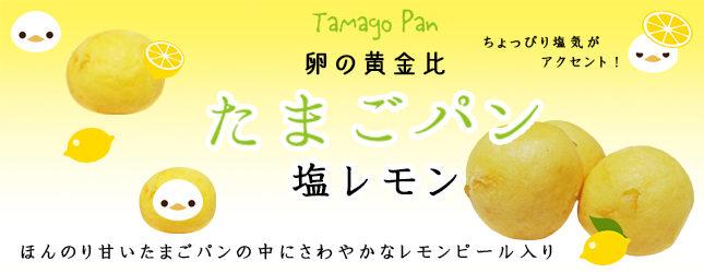 たまごパン 塩レモン