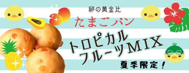 たまごパン トロピカルフルーツMIX