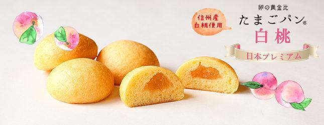 プレミアムたまごパン 白桃