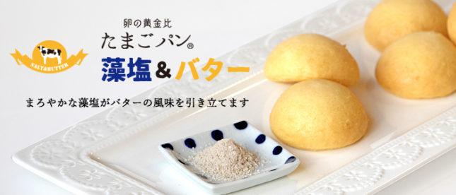 たまごパン 藻塩&バター