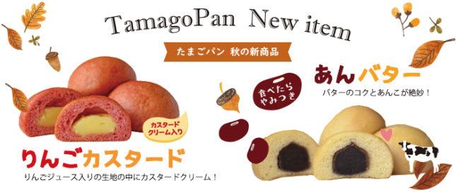 たまごパン 秋の新商品