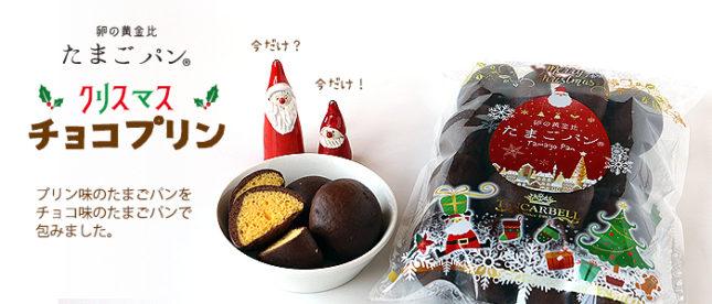 たまごパン クリスマスチョコプリン